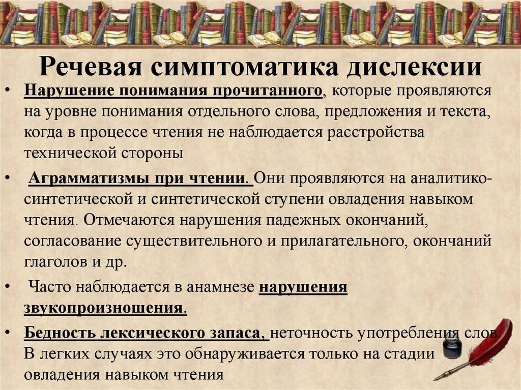Методики для коррекции дислексии в младшем школьном возрасте