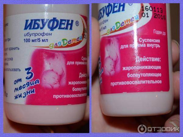 """""""Ибуфен"""": инструкция по применению сиропа и таблеток для детей с 3 месяцев"""