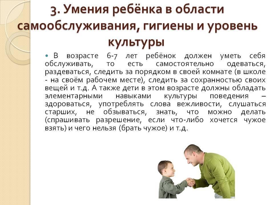 Что должен знать ребенок в 6 - 7 лет. знания и навыки дошкольников   не для галочки, а для друзей