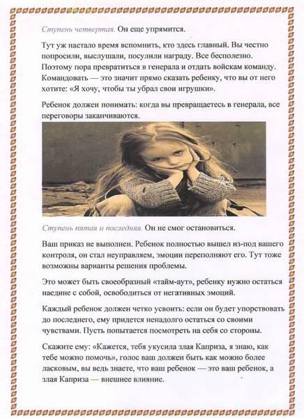 Как воспитать ребёнка без криков и наказаний – советы для родителей   отношений.нет