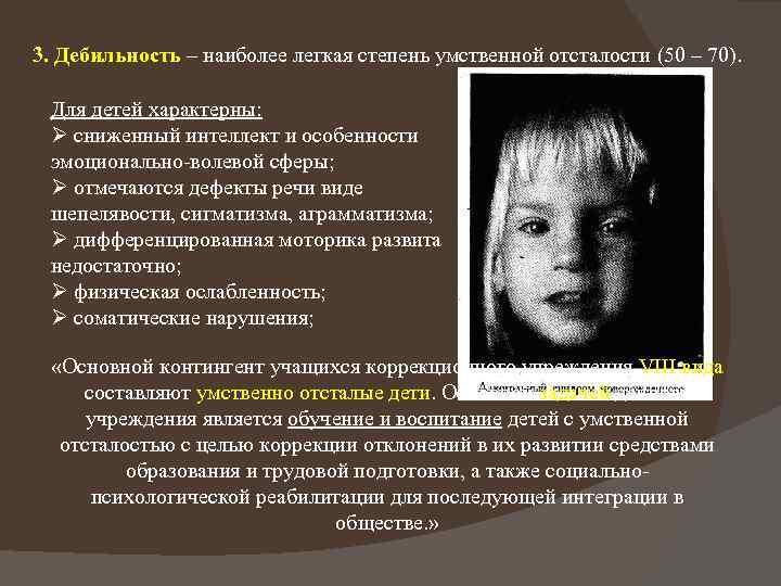 Занятия для детей с умственной отсталостью