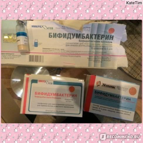 Инструкция по применению бифидумбактерина для новорожденных