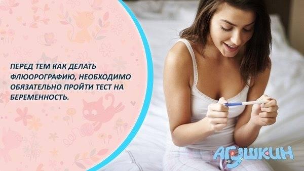 Флюорография мужа при беременности жены: зачем ее делать и для чего она нужна?