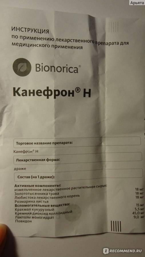 Канефрон h в уфе - инструкция по применению, описание, отзывы пациентов и врачей, аналоги