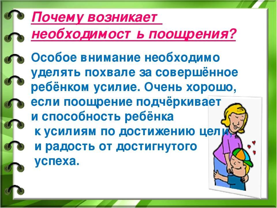 Воспитание детей в семье: поощрение и наказание