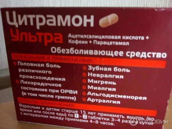 Препараты для лечения головной боли — новости и публикации — pharmedu.ru