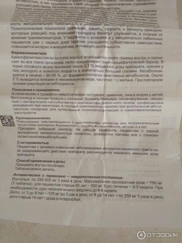 Фенибут в омске - инструкция по применению, описание, отзывы пациентов и врачей, аналоги