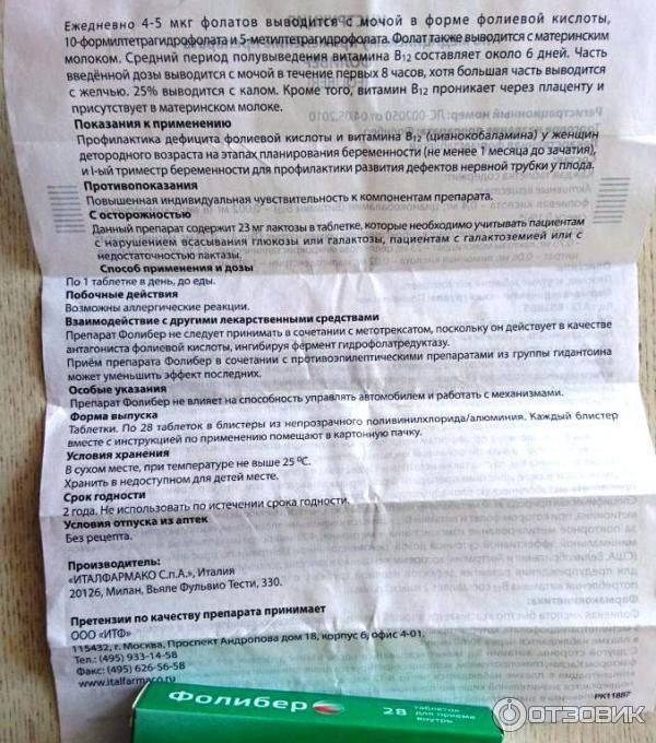 Фолио - инструкция по применению, описание, отзывы пациентов и врачей, аналоги