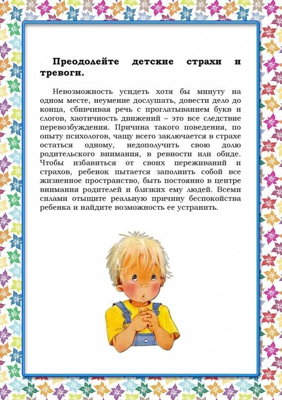 Гиперактивный ребенок. часть i. что делать, как воспитывать, рекомендации — «рита» — детский развивающий центр от 1+ лет