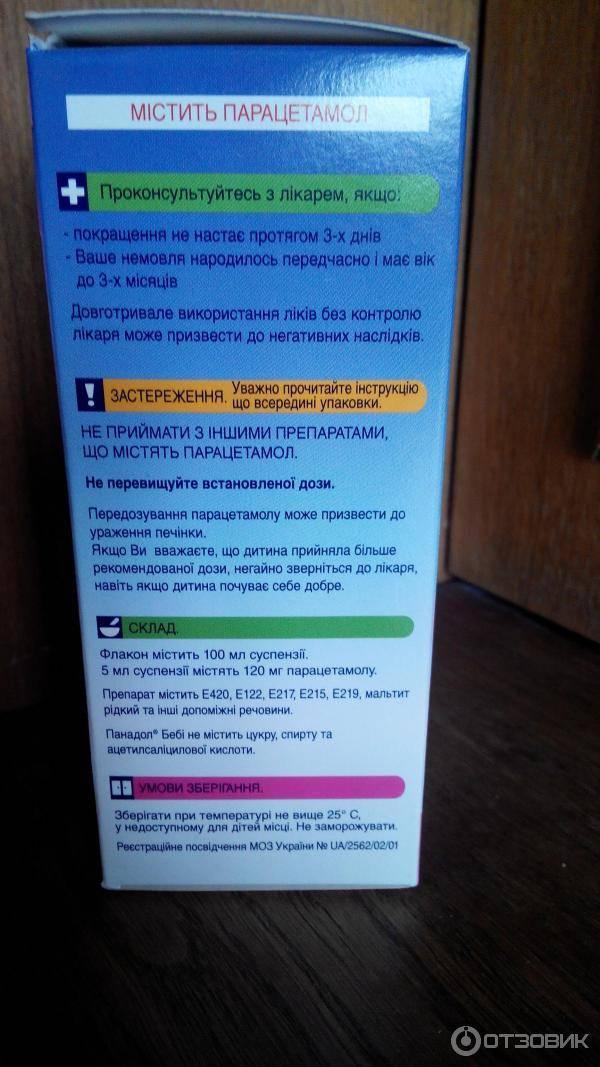 Детский панадол в перми - инструкция по применению, описание, отзывы пациентов и врачей, аналоги