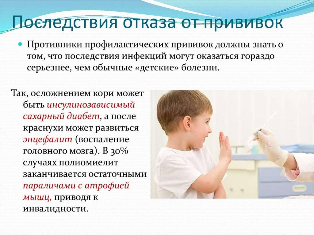 """Нужно ли детям делать прививки: мнения специалистов со всеми """"за"""" и """"против"""" вакцинации"""