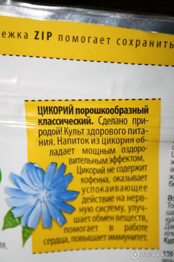 Цикорий при грудном вскармливании (14 фото): можно ли кормящей маме пить в первый месяц гв, мнение доктора комаровского