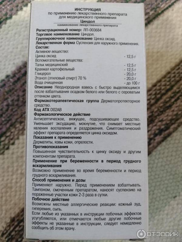 Циндол в санкт-петербурге - инструкция по применению, описание, отзывы пациентов и врачей, аналоги