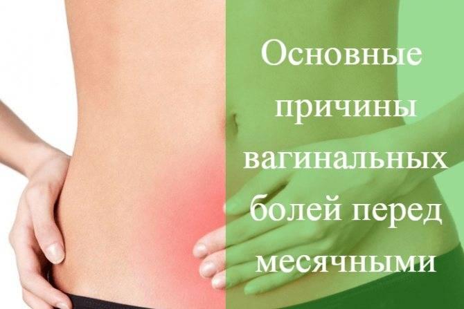 Цистит у женщин: признаки, симптомы и лечение