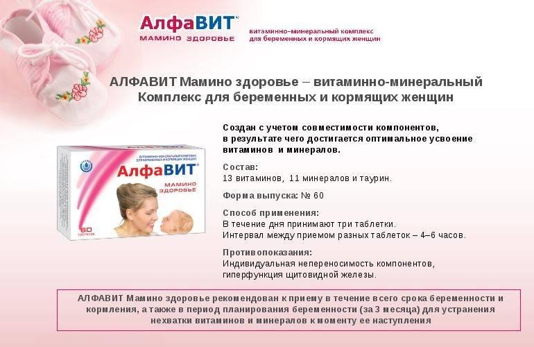 Доппельгерц v.i.p. витаминно-минеральный комплекс для беременных и кормящих в новокузнецке - инструкция по применению, описание, отзывы пациентов и врачей, аналоги