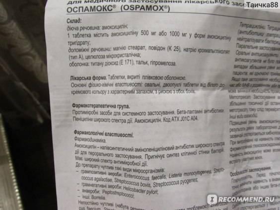 Оспамокс таблетки — инструкция по применению   справочник лекарственных препаратов medum.ru