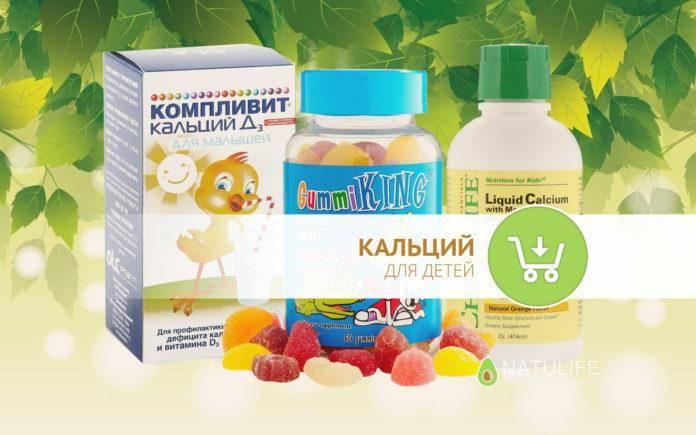 Выбираем витамины с кальцием для детей