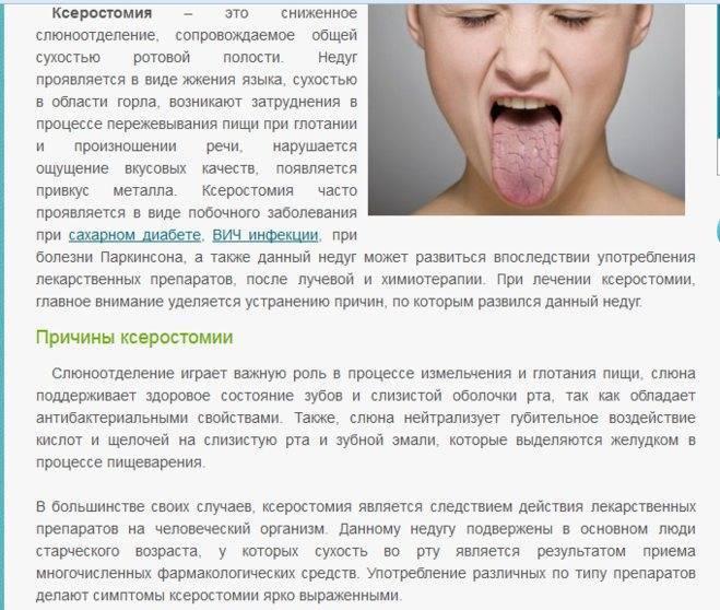 Зуд на коже и в интимной зоне при беременности