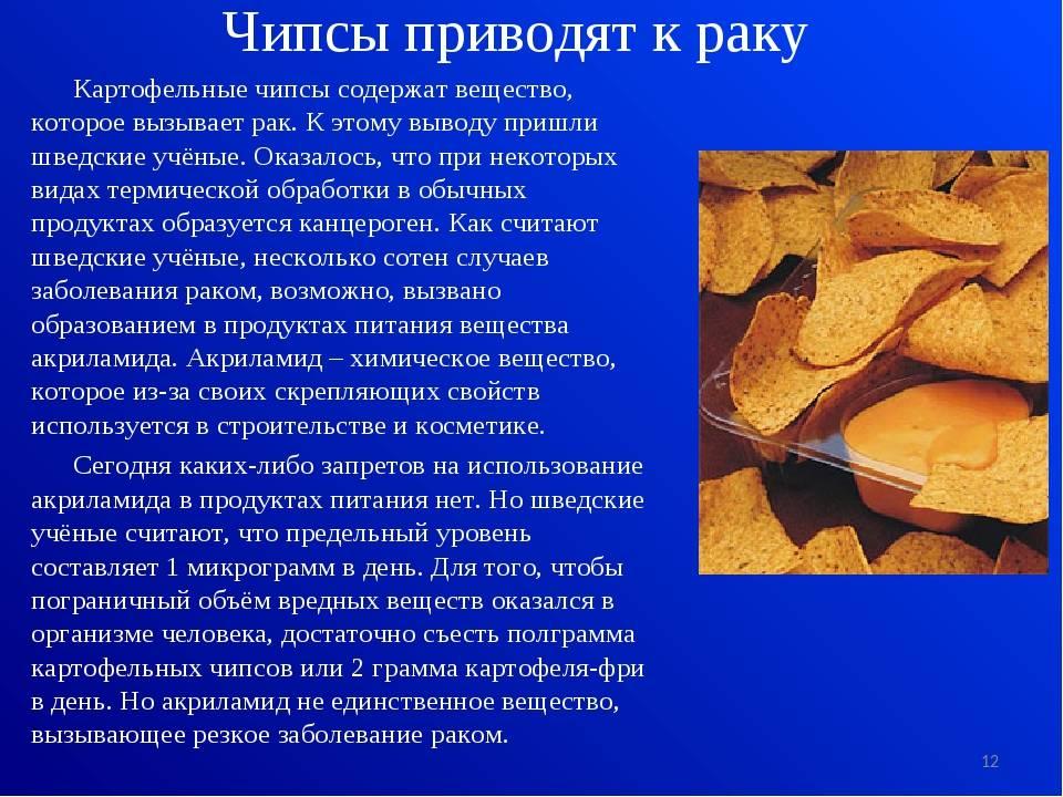 Главное — в меру: сколько чипсов можно есть без вреда для здоровья