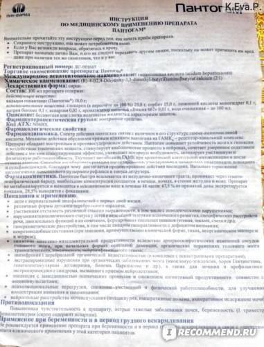 Пантогам таблетки 500 мг 50 шт.   (пик-фарма) - купить в аптеке по цене 691 руб., инструкция по применению, описание, аналоги