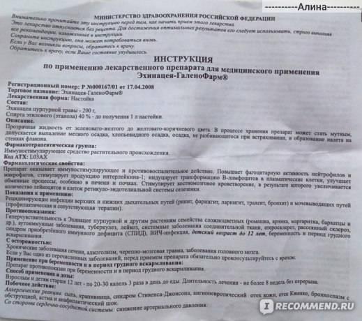 Эхинацея п - инструкция по применению, описание, отзывы пациентов и врачей, аналоги