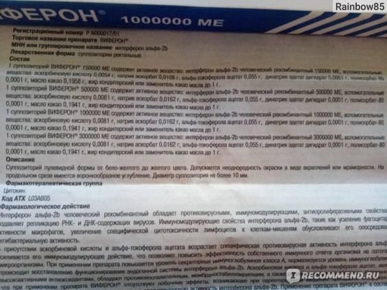 Виферон свечи ректальные 1 000 000 ме 10 шт.   (бизнес консалтинг инвестмент) - купить в аптеке по цене 641 руб., инструкция по применению, описание, аналоги