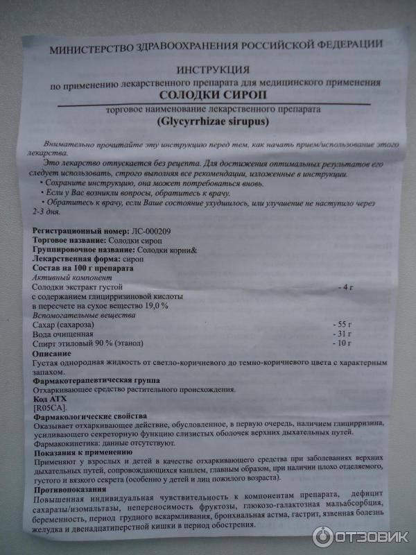 Солодки сироп 100 г  (самарамедпром) - купить в аптеке по цене 35 руб., инструкция по применению, описание, аналоги