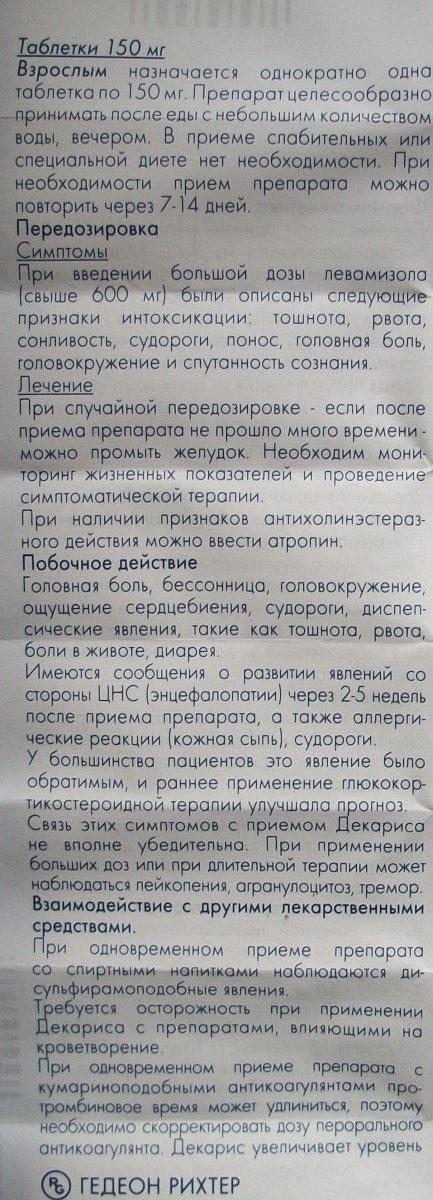 Декарис (decaris)