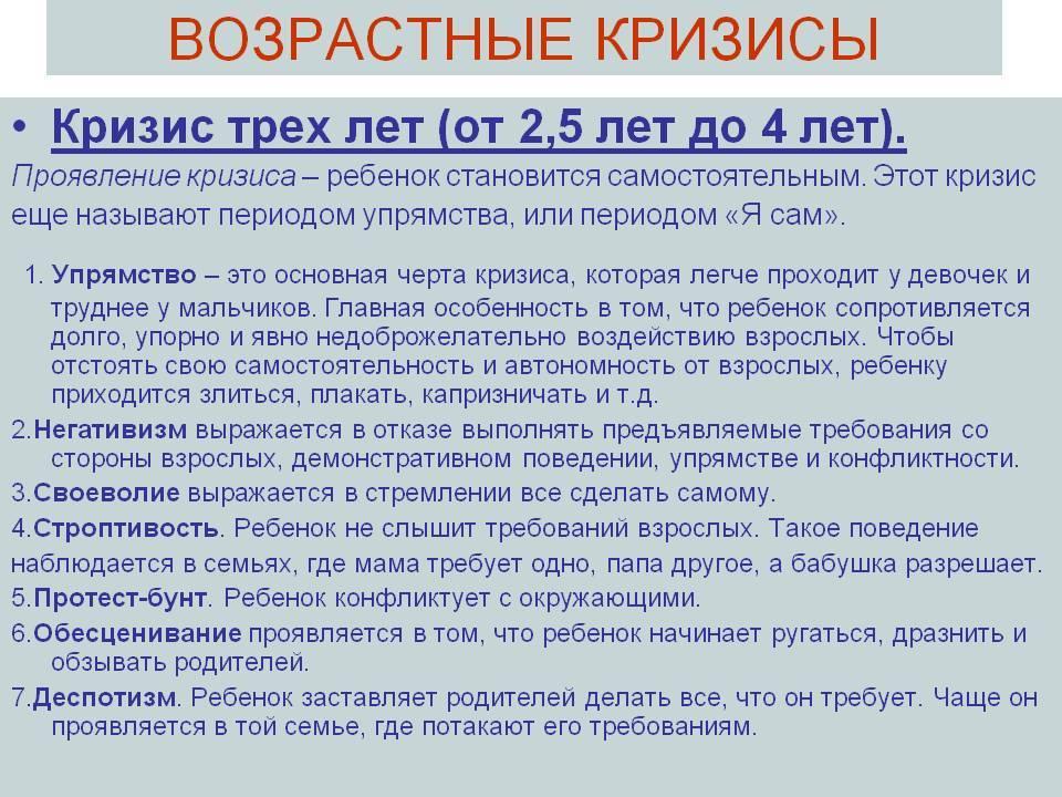 Кризис 3 лет у ребенка - симптомы и признаки кризиса трех лет: рекомендации родителям - agulife.ru
