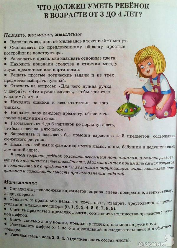 Ребенку ровно 2 года! что должен уметь малыш в возрасте 24 месяцев?