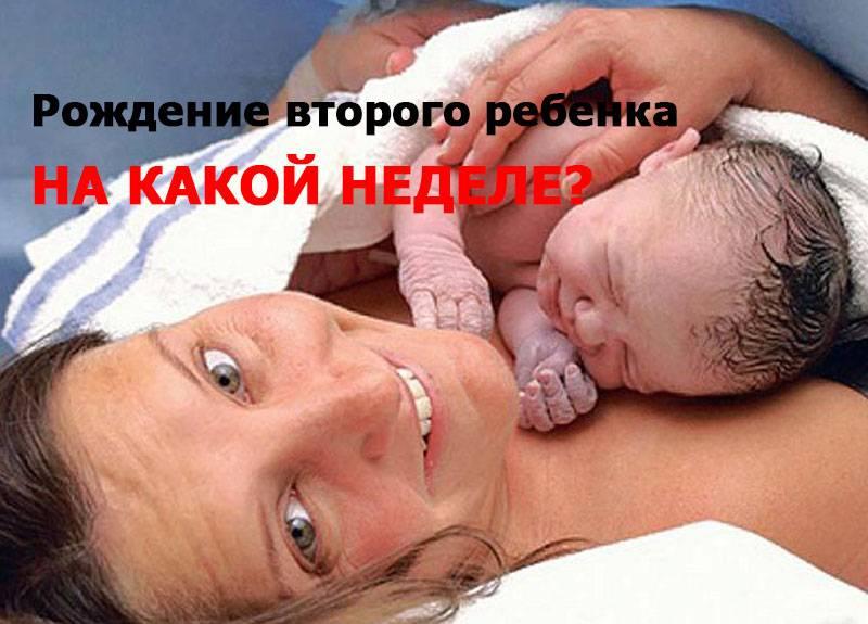 Во сколько недель начинаются 3 роды - молодая мама