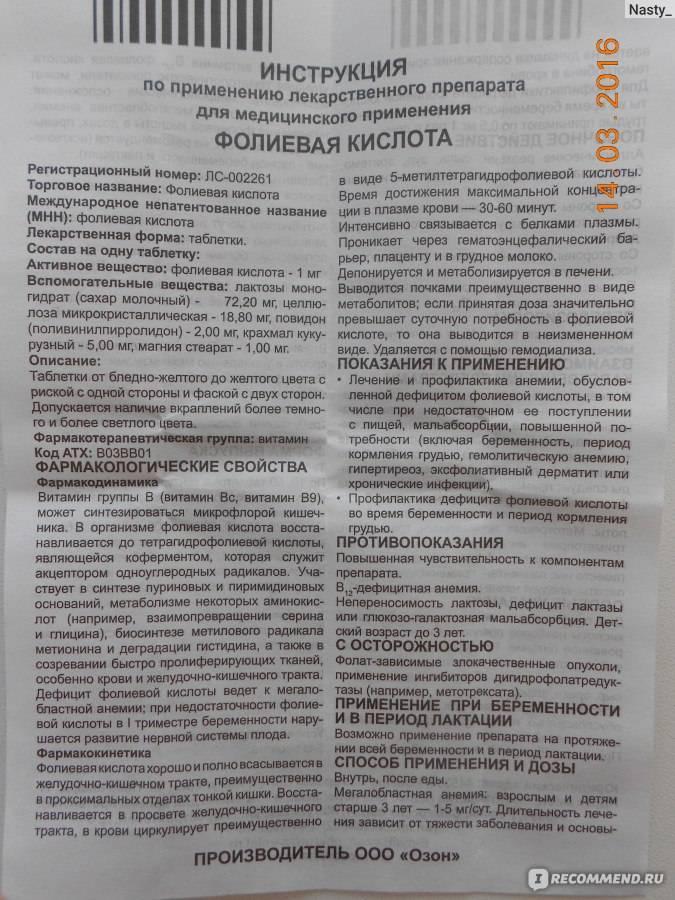 Йодомарин - инструкция по применению, описание, отзывы пациентов и врачей, аналоги