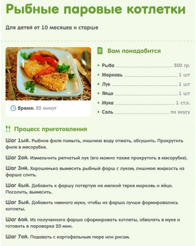 Питание ребенка по месяцам - подробное описание меню и советы по готовке блюд