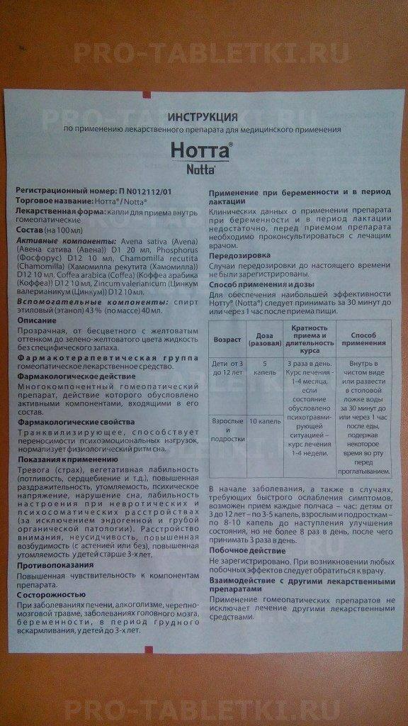 Хофитол в барнауле - инструкция по применению, описание, отзывы пациентов и врачей, аналоги