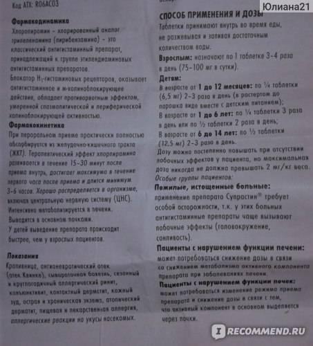 ➤ диазолин 100 мг инструкция по применению - лекарственный препарат производства ао «авва рус»