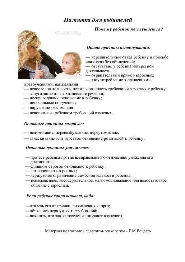 ☀ не слушается ☀ ребенок 6 лет - что делать родителям ☀