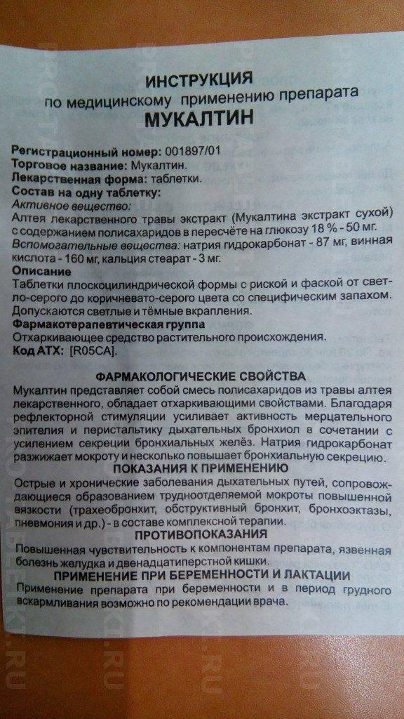 Мукалтин таблетки 50 мг 10 шт. татхимфармпрепараты