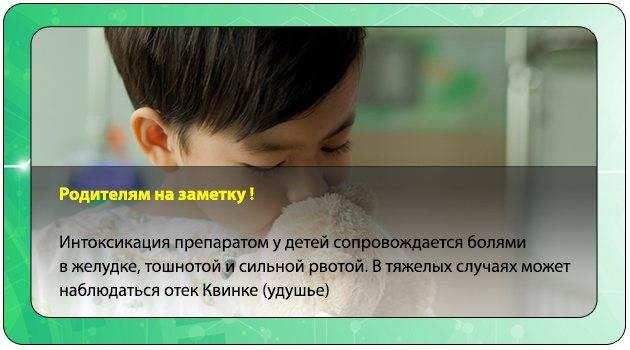 Передозировка «нурофеном»: симптоматика, первая помощь, последствия