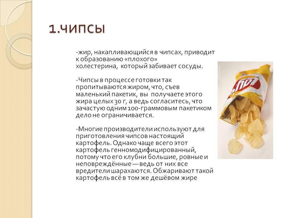 Картофельные чипсы: вредное удовольствие