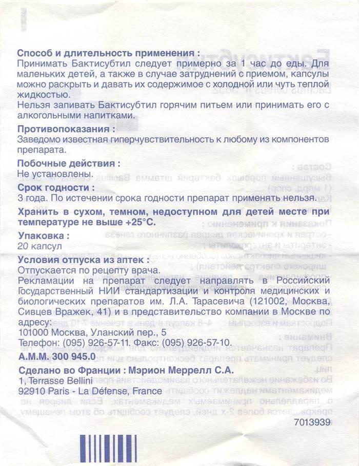 Лактобактерин сухой в перми - инструкция по применению, описание, отзывы пациентов и врачей, аналоги