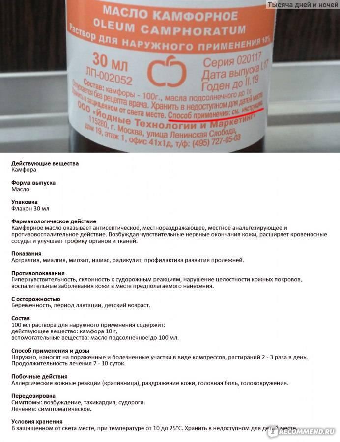 Деготь березовый - инструкция по применению, описание, отзывы пациентов и врачей, аналоги