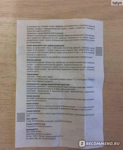 Амброксол в перми - инструкция по применению, описание, отзывы пациентов и врачей, аналоги