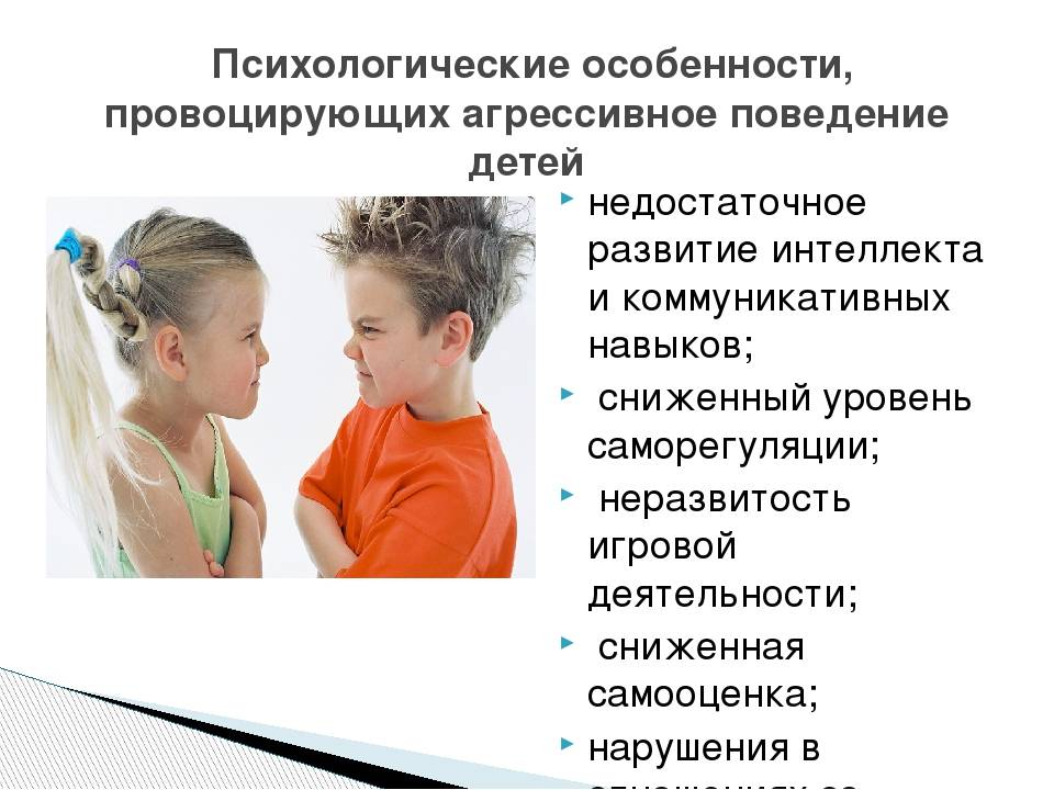 Агрессивное поведение детей. что делать родителям? //психологическая газета