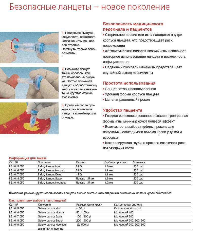 Полезные советы: как подготовить грудничка к забору крови