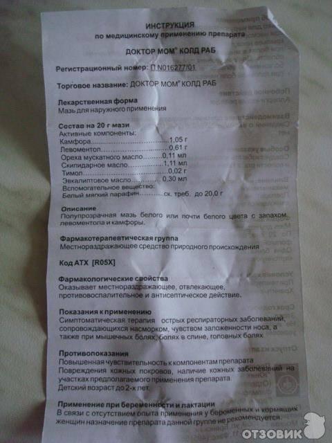 Доктор мом фито мазь для наружного применения банка 20г   (unique pharmaceuticals [уник фармасьтикалс]) - купить в аптеке по цене 197 руб., инструкция по применению, описание