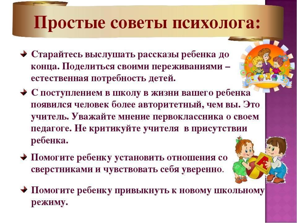 «кукарекал на уроке русского языка». что делать, если в начальной школе ребенок не хочет учиться | православие и мир