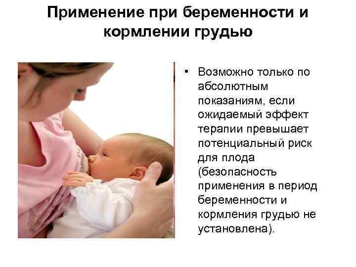 Можно ли забеременеть во время грудного вскармливания: беременность после родов