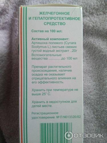 Хофитол - инструкция по применению, описание, отзывы пациентов и врачей, аналоги