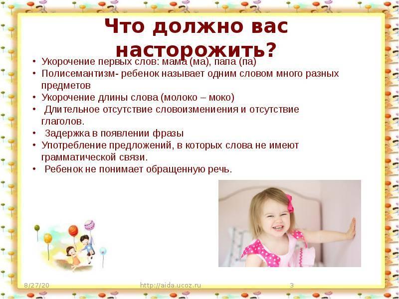 Развитие речи у детей от 1 до 2 лет: методики для раннего возраста (игры)