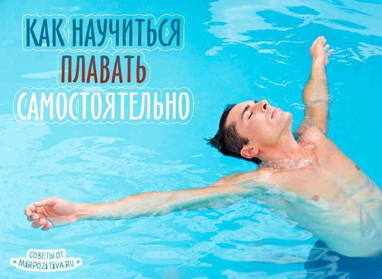 Как научиться плавать: инструкции для начинающих